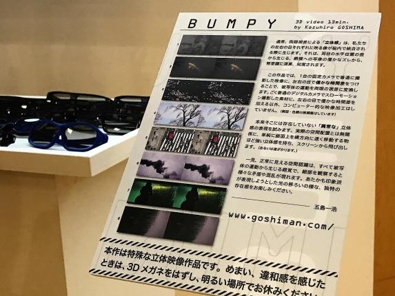 BUMPYの説明ボードと3Dメガネ