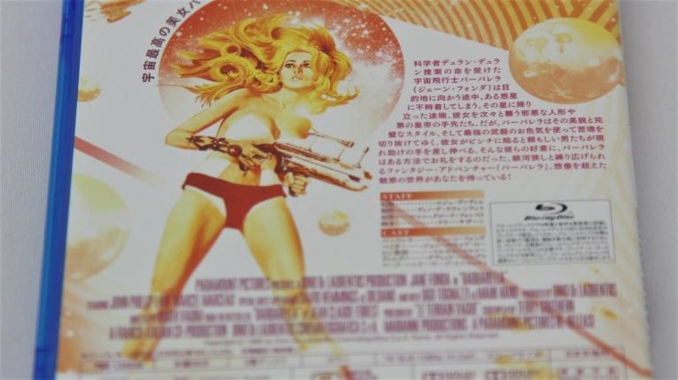 『バーバレラ』Blu-rayパッケージ裏面