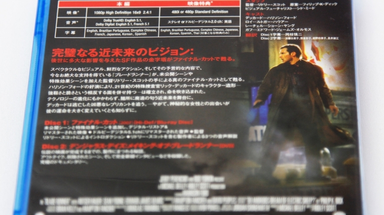 『ブレードランナー ファイナル・カット』Blu-rayパッケージ裏面