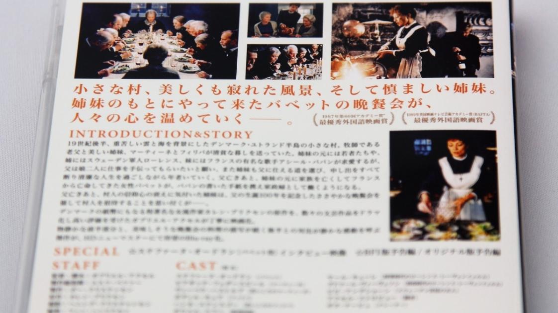 『バベットの晩餐会』Blu-rayパッケージ裏面