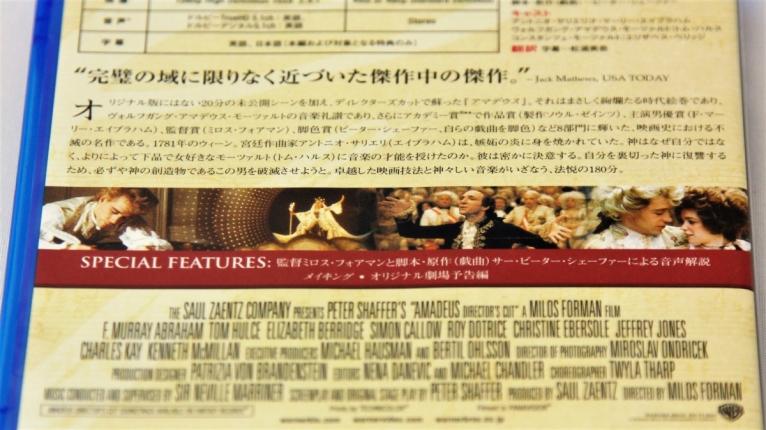『アマデウス ディレクターズカット版』Blu-rayパッケージ裏面