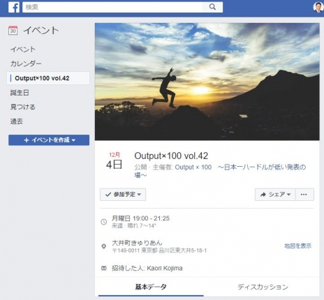 Output×100 vol.42 Facebookページのキャプチャ