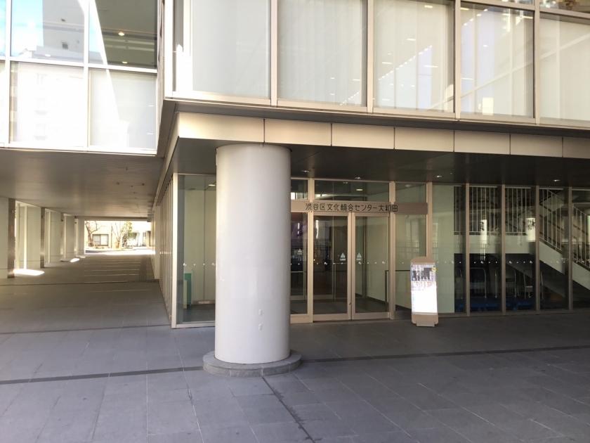 渋谷区総合文化センター大和田 入口