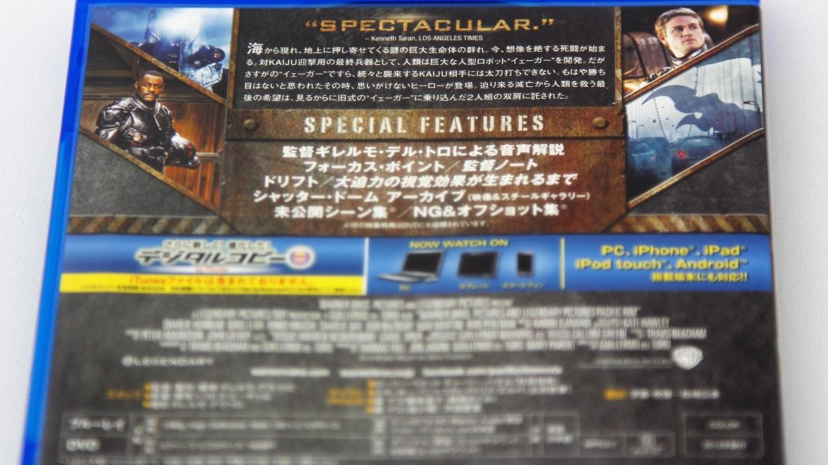 『パシフィック・リム』Blu-rayパッケージ裏面