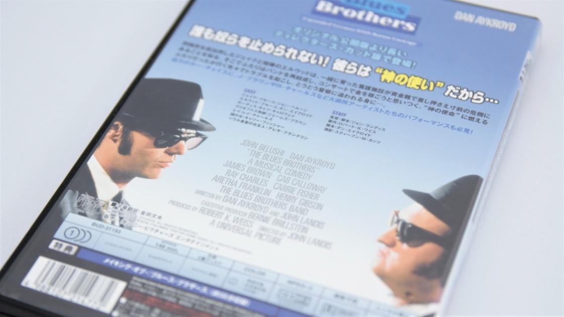『ブルース・ブラザーズ』DVDパッケージ裏面