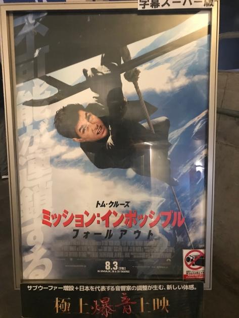 『ミッション:インポッシブル/フォールアウト』ポスター