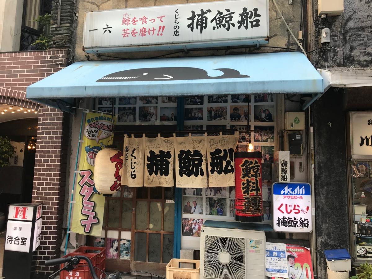 浅草のお店「捕鯨船」 外観