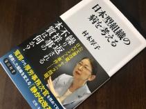 『日本型組織の病を考える』書影