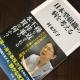 「これが日本なのか!?」と怖くなる一冊