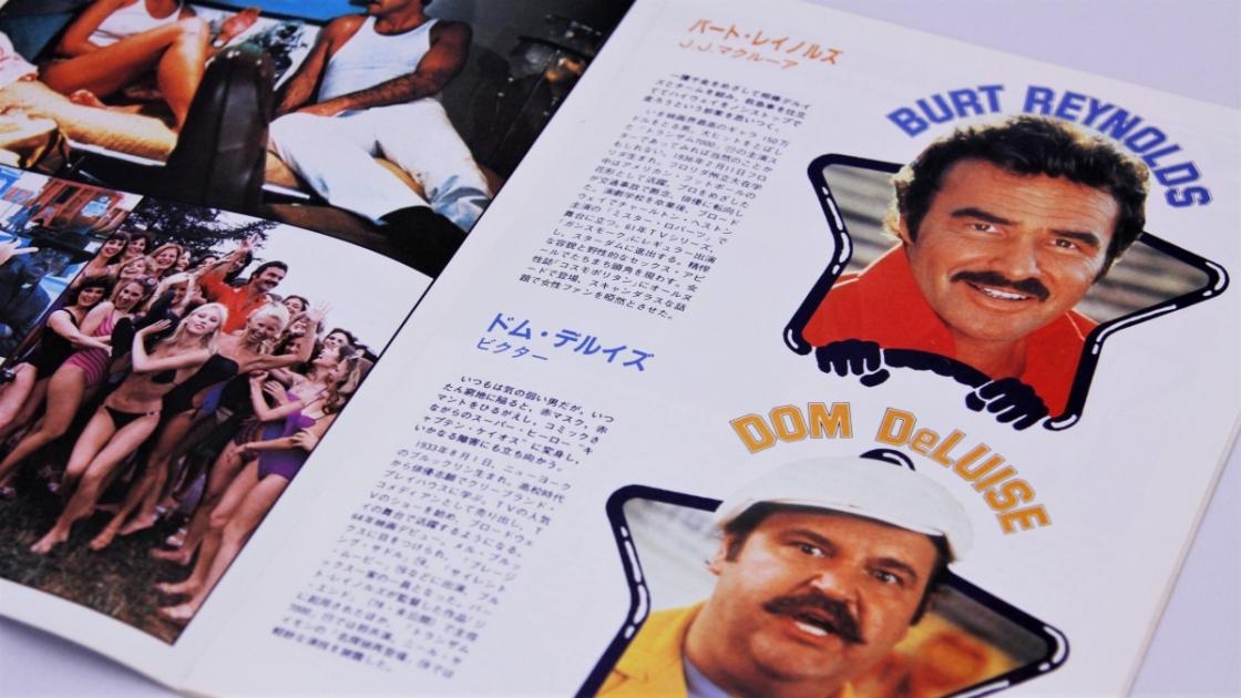『キャノンボール』公開時のパンフレット中面-バート・レイノルズとドム・デルイズ