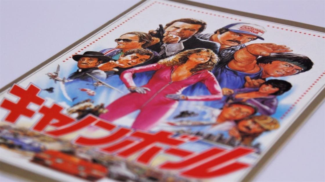 『キャノンボール』公開時パンフレット表紙