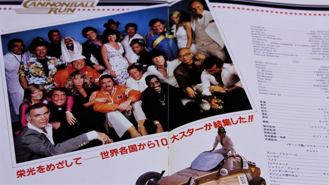 『キャノンボール』公開時のパンフレット中面-出演者・スタッフ集合写真