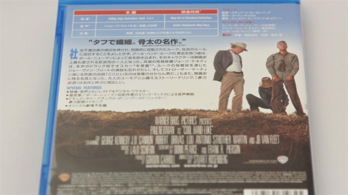 『暴力脱獄』Blu-rayパッケージ裏面