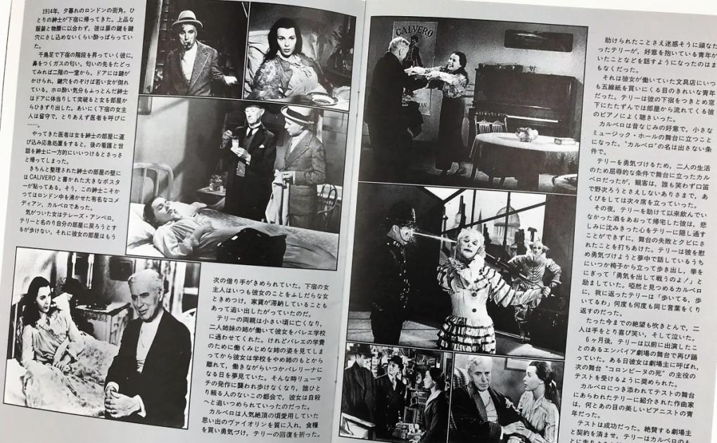 『チャップリン・フォーエバー』と題してリバイバル上映された時の、『ライムライト』のパンフレット中面