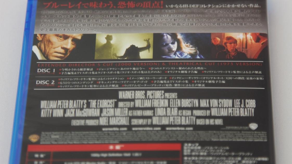 『エクソシスト ディレクターズ・カット版』Blu-rayパッケージ裏面