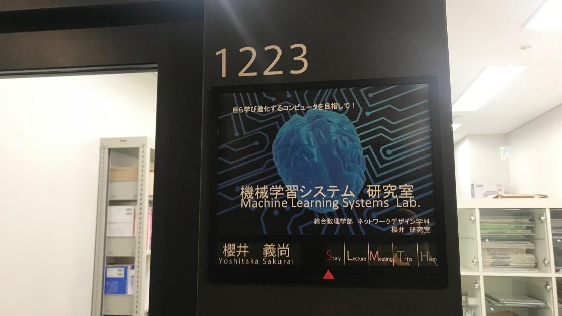 櫻井研究室 入口