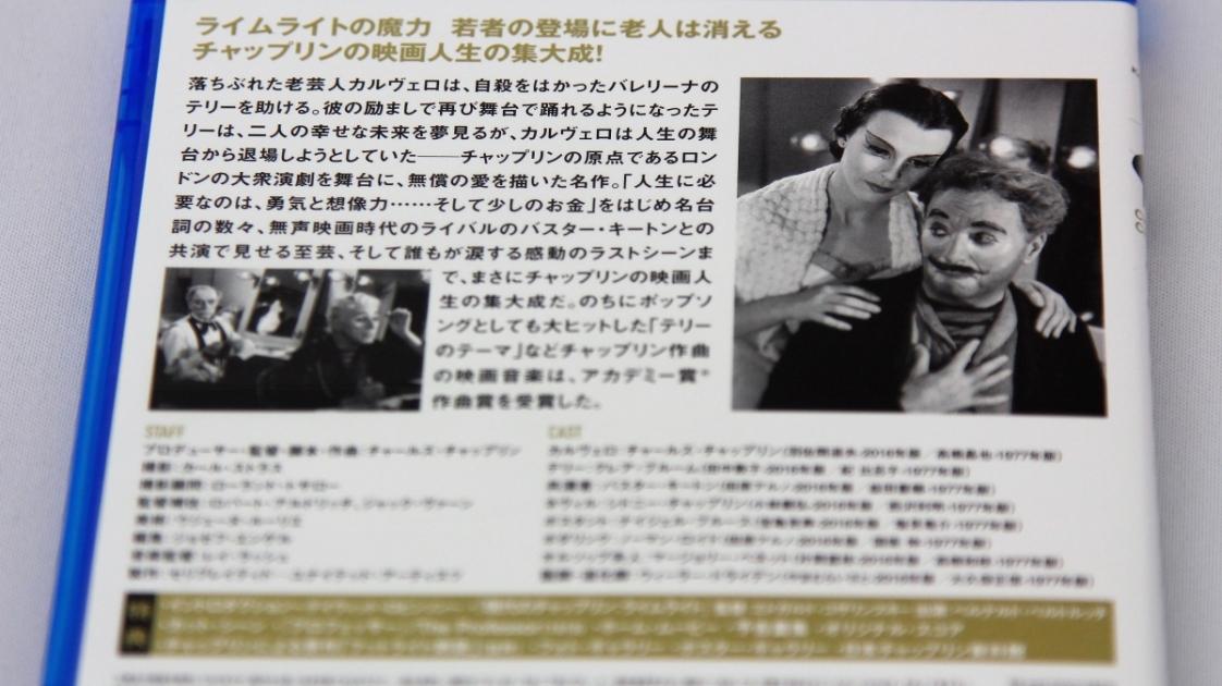 『ライムライト』Blu-rayパッケージ裏面