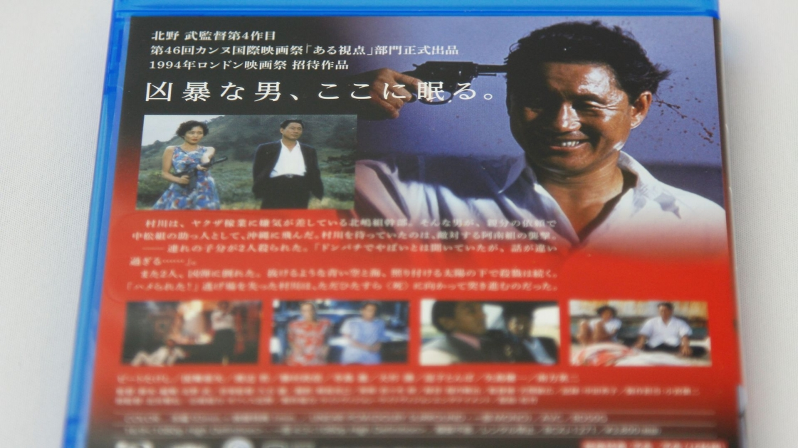 『ソナチネ』Blu-rayパッケージ裏面