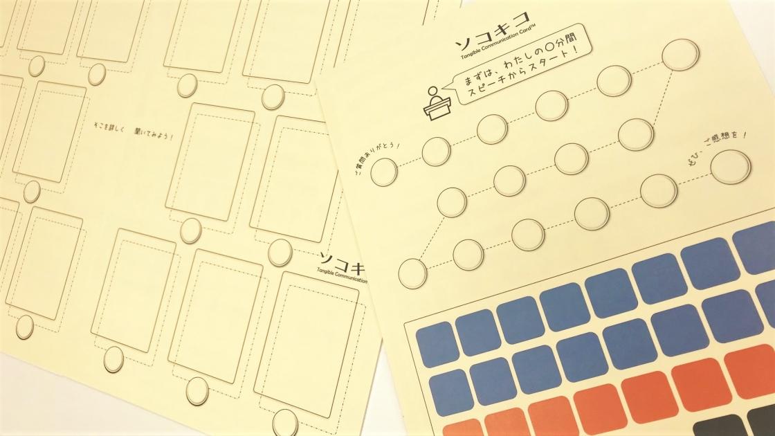 ソコキコ(TM) ゲームボード試作品