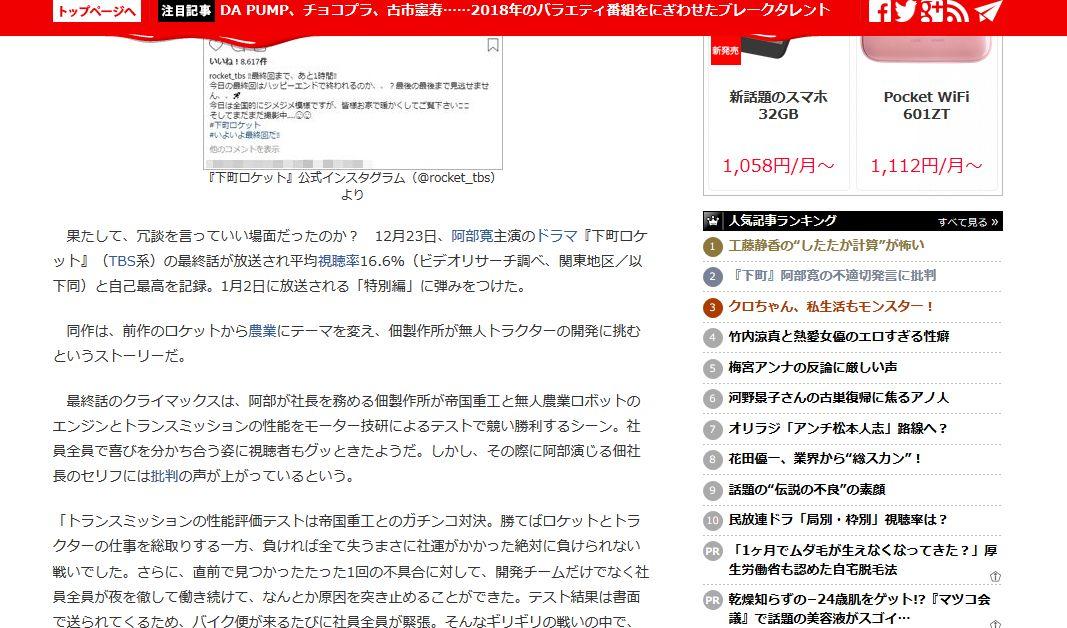日刊サイゾー キャプチャ画面