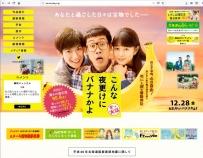 映画『こんな夜更けにバナナかよ 愛しき実話』公式サイトの画面
