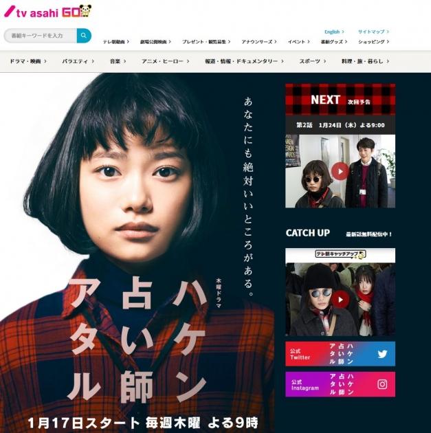 テレビ朝日『ハケン占い師アタル』Webサイトより