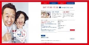 「みむこじラジオ」Webサイト画面