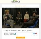 NHKドキュメンタリー Web画面