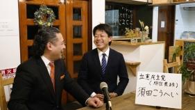 須田こうへいさんとの談笑風景