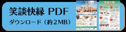 笑談快縁PDFダウンロードボタン