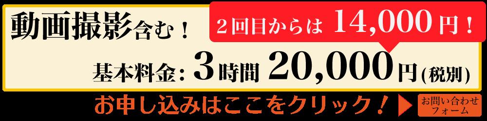 基本料金は税別2万円。ニ回目からは30%OFFで1万4千円