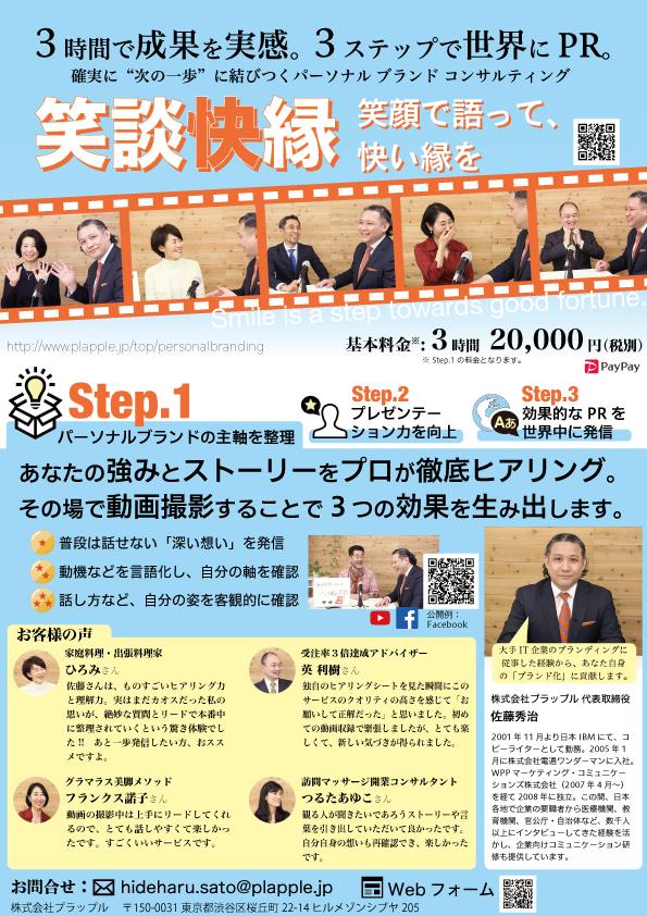 笑談快縁 紹介チラシ 2019年4月版 表面画像