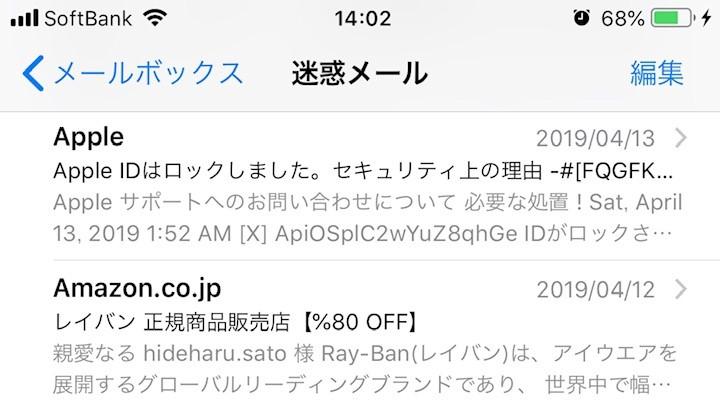 iPhone迷惑メールフォルダ