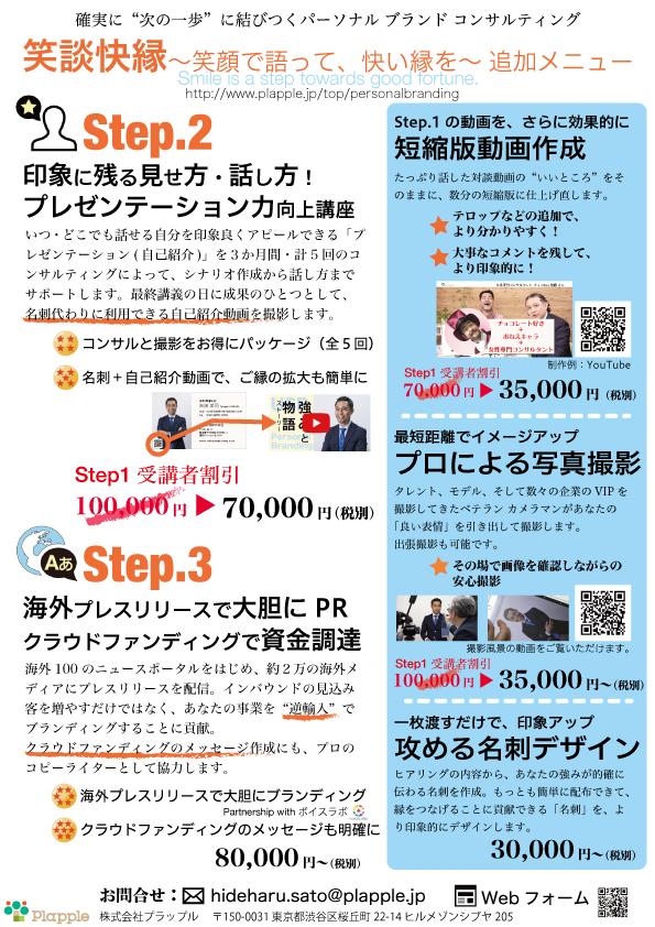 笑談快縁 紹介チラシ2019年4月版 裏面画像