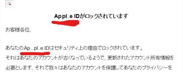 Apple IDと書かれていない!