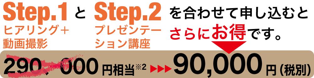ステップ1とステップ2をまとめてお申込みいただくとさらに3万円お得です。