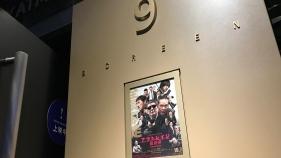 TOHOシネマズ 新宿の9番スクリーンの入り口