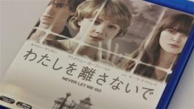 『私を離さないで』Blu-rayパッケージ表面