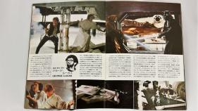 昭和53年の劇場パンフレット中面の画像