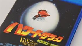 『ハワード・ザ・ダック/暗黒魔王の陰謀』Blu-rayパッケージ表面