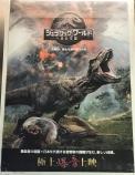 『ジュラシック・ワールド/炎の王国』ポスター(極爆上映)