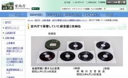 宮内庁Webサイトの画面キャプチャ
