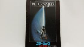 『スターウォーズ/ジェダイの復讐』発公開時パンフレット