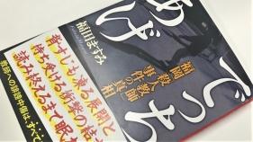 『でっちあげ』新潮文庫 書影