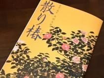『散り椿』パンフレット