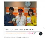TBSラジオ『有馬隼人とらじおと山瀬まみと』HPより