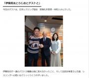 伊集院光とらじおと公式サイトから、栄氏との記念写真