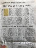 ある日の朝日新聞