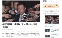 NHKニュースWebサイトより
