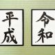 今日で「平成」も最後。「元号は面倒だから西暦でいいよ」という意見っも